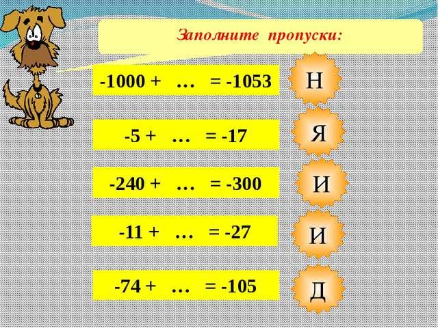 Заполните пропуски: -1000 + … = -1053 -5 + … = -17 -240 + … = -300 -11 + … =...