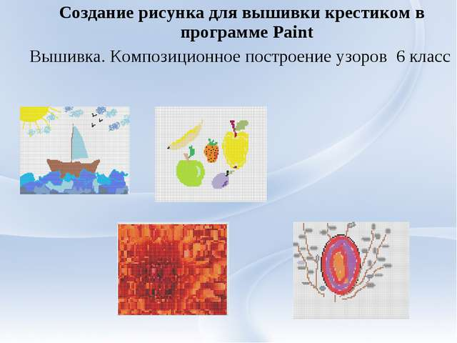 Создание рисунка для вышивки крестиком в программе Paint Вышивка. Композицио...