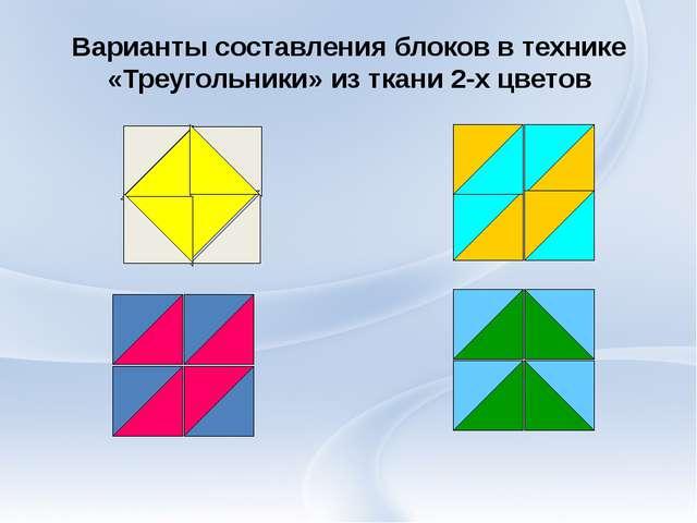 Варианты составления блоков в технике «Треугольники» из ткани 2-х цветов