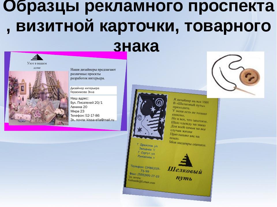 Образцы рекламного проспекта , визитной карточки, товарного знака
