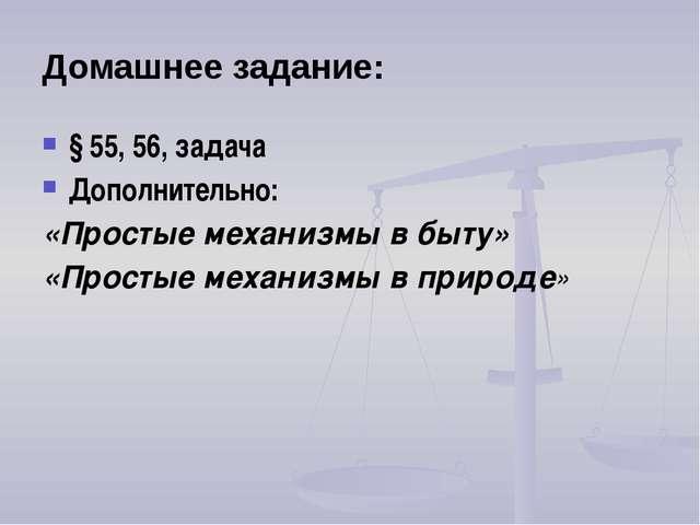 Домашнее задание: § 55, 56, задача Дополнительно: «Простые механизмы в быту»...