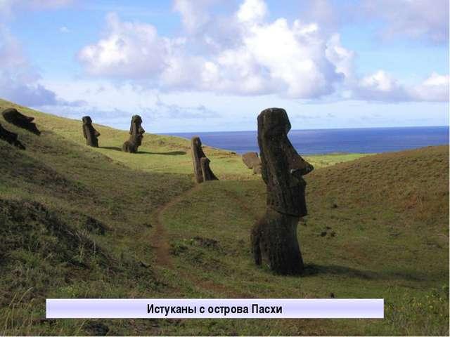 Истуканы с острова Пасхи