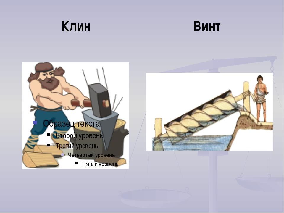 Клин Винт