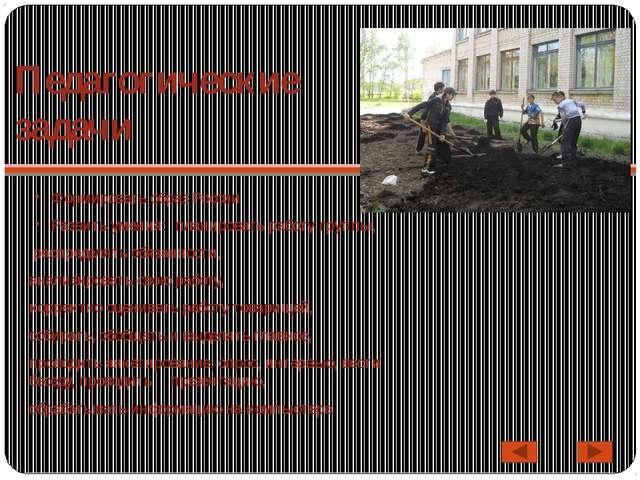 Педагогические задачи Формировать образ России   Развить умения: планироват...