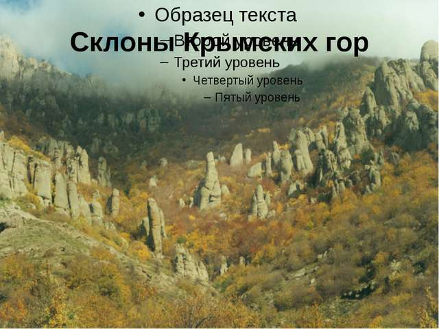 Склоны Крымских гор