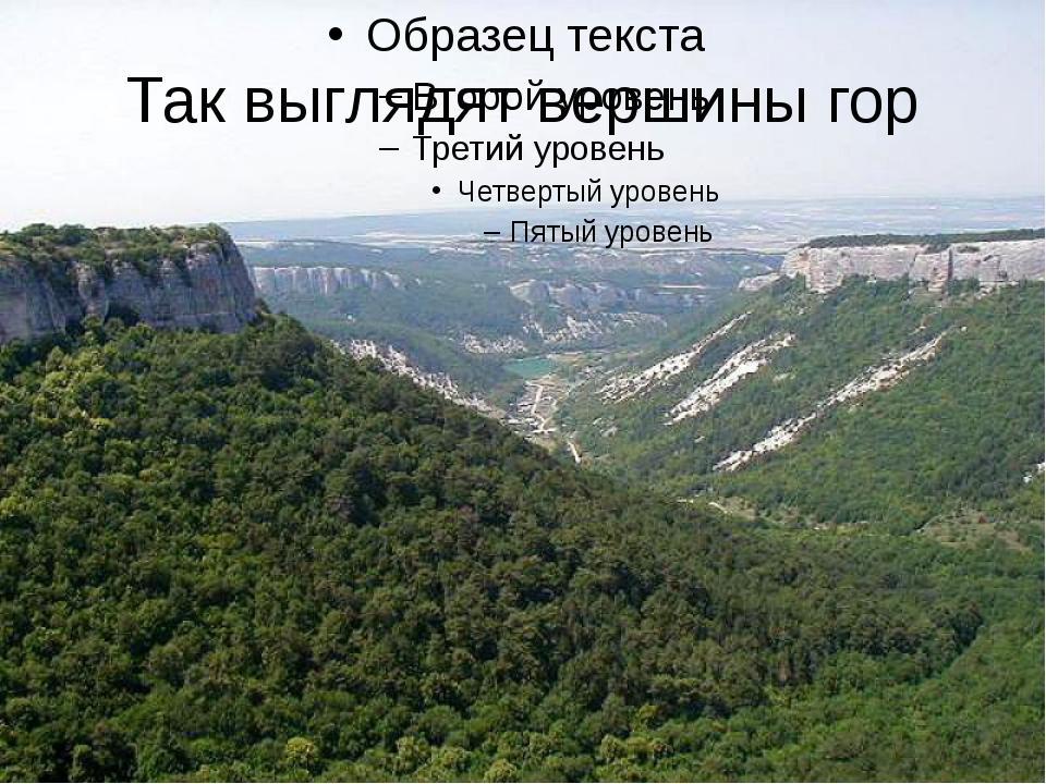 Так выглядят вершины гор