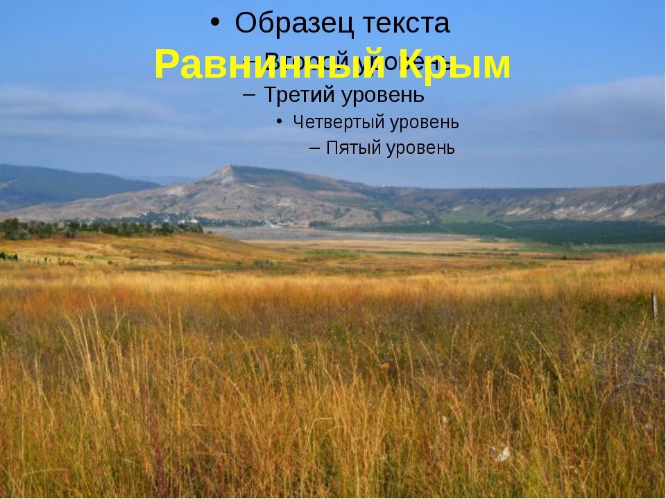 Равнинный Крым