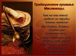 Традиционное кушанье Масленицы. Как на масленой неделе из трубы блины летели!