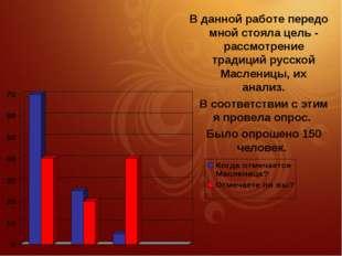В данной работе передо мной стояла цель - рассмотрение традиций русской Масл