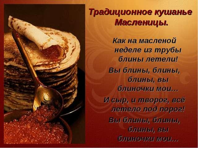 Традиционное кушанье Масленицы. Как на масленой неделе из трубы блины летели!...