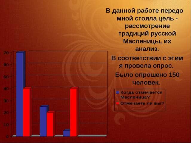 В данной работе передо мной стояла цель - рассмотрение традиций русской Масл...