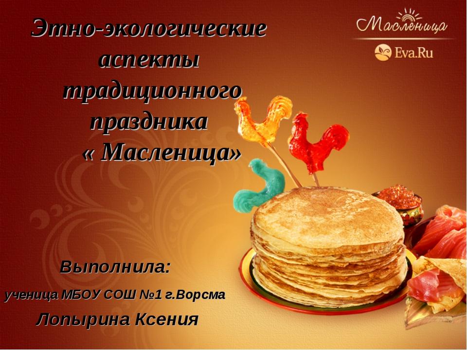 Этно-экологические аспекты традиционного праздника « Масленица» Выполнила: уч...