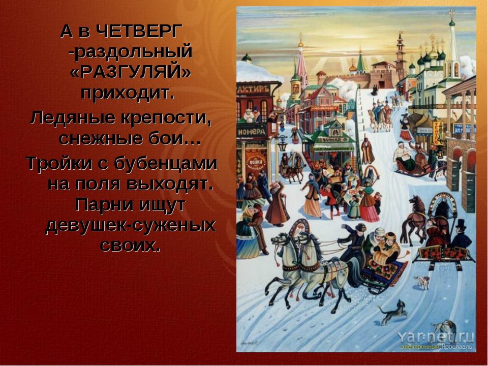 А в ЧЕТВЕРГ -раздольный «РАЗГУЛЯЙ» приходит. Ледяные крепости, снежные бои… Т...