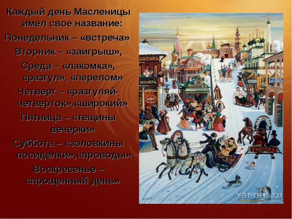 Каждый день Масленицы имел свое название: Понедельник – «встреча» Вторник – «...