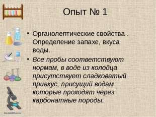 Опыт № 1 Органолептические свойства . Определение запахе, вкуса воды. Все про