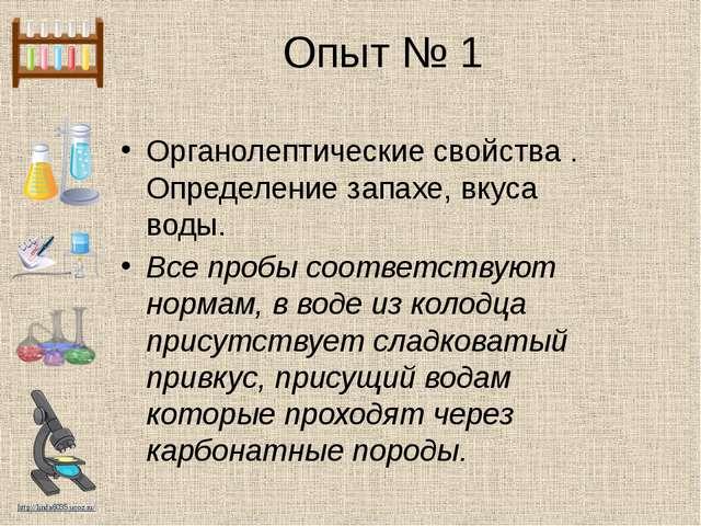 Опыт № 1 Органолептические свойства . Определение запахе, вкуса воды. Все про...