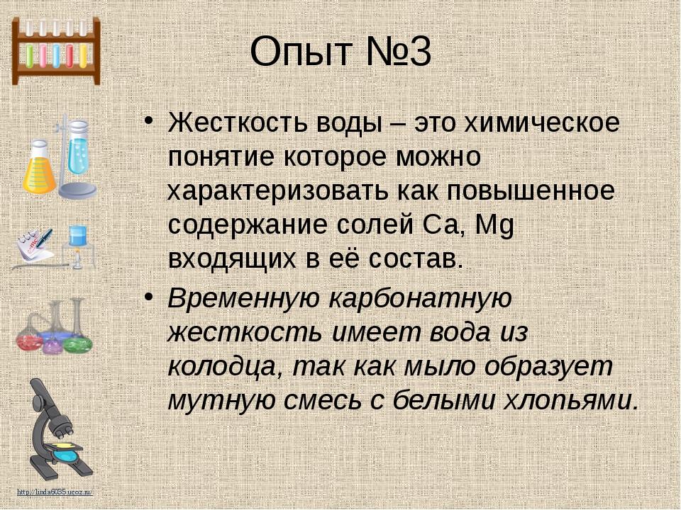Опыт №3 Жесткость воды – это химическое понятие которое можно характеризовать...