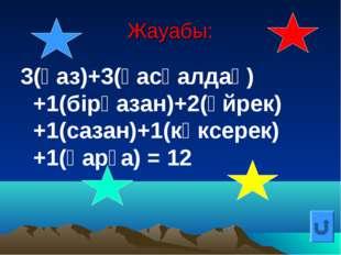 Жауабы: 3(қаз)+3(қасқалдақ)+1(бірқазан)+2(үйрек)+1(сазан)+1(көксерек)+1(қарға