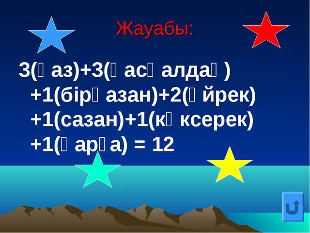 Жауабы: 3(қаз)+3(қасқалдақ)+1(бірқазан)+2(үйрек)+1(сазан)+1(көксерек)+1(қарға...