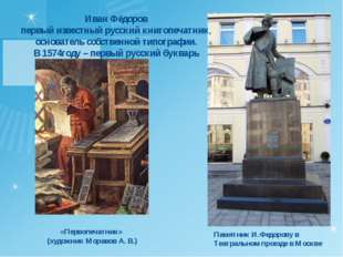 Иван Фёдоров первый известный русский книгопечатник, основатель собственной т