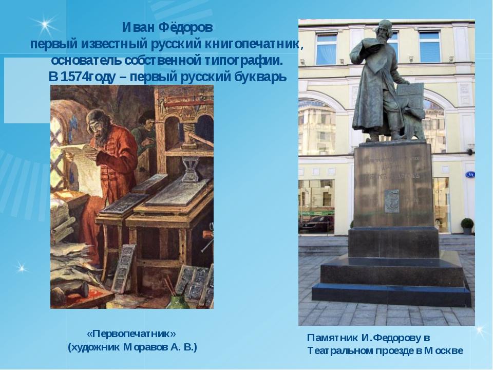 Иван Фёдоров первый известный русский книгопечатник, основатель собственной т...