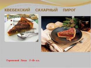 КВЕБЕКСКИЙ САХАРНЫЙ ПИРОГ Горюновой Лизы 5 «Б» кл.
