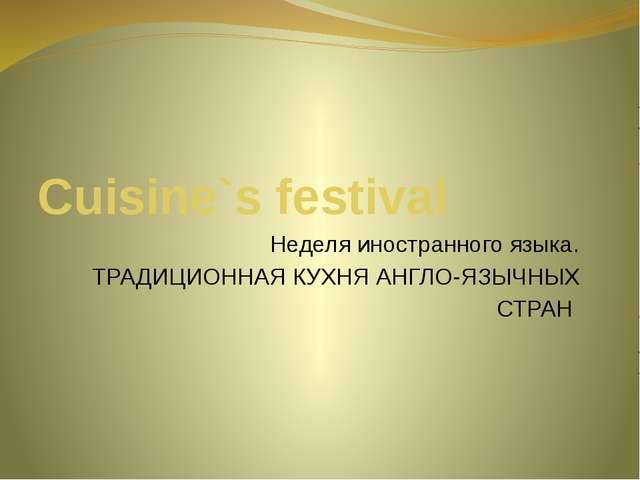 Cuisine`s festival Неделя иностранного языка. ТРАДИЦИОННАЯ КУХНЯ АНГЛО-ЯЗЫЧНЫ...