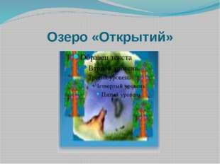 Озеро «Открытий»