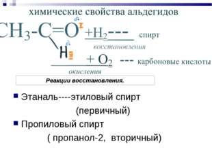 Этаналь----этиловый спирт (первичный) Пропиловый спирт ( пропанол-2, вторичны
