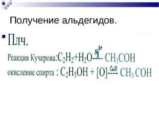 Получение альдегидов. Вторичные спирты окисляются до кетонов.