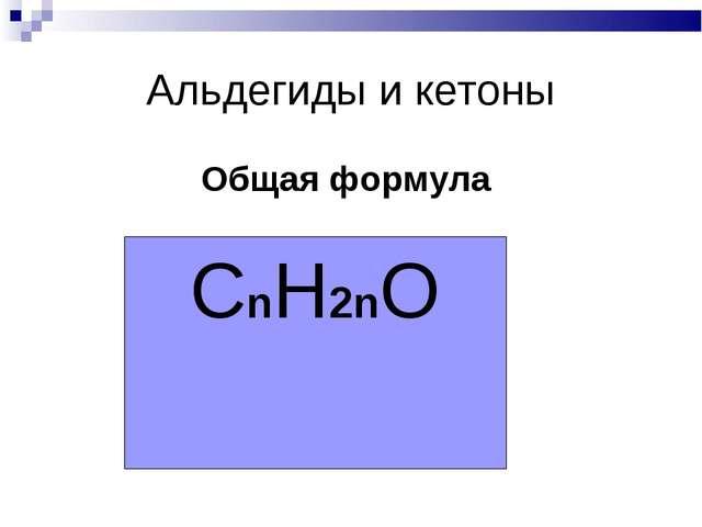 Альдегиды и кетоны Общая формула CnН2nO