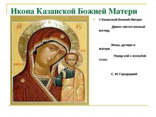 Икона Казанской Божией Матери У Казанской Божией Матери Дивно светел вечный в