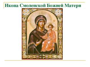 Икона Смоленской Божией Матери