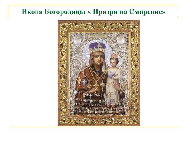 Икона Богородицы « Призри на Смирение»