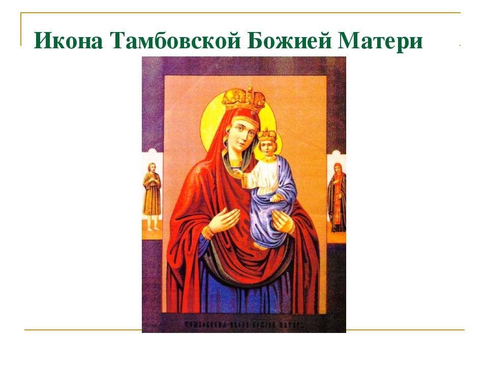 Икона Тамбовской Божией Матери