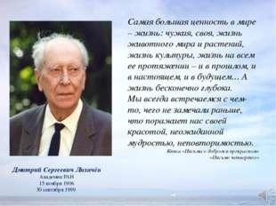 Дмитрий Сергеевич Лихачёв Академик РАН 15 ноября 1906 30 сентября 1999 Самая