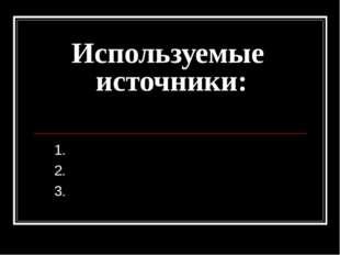 Используемые источники: 1. 2. 3.