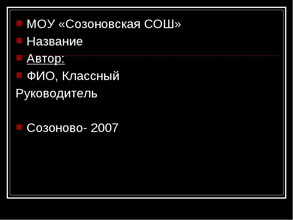 МОУ «Созоновская СОШ» Название Автор: ФИО, Классный Руководитель Созоново- 2007