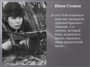 Нина Созина  За этот бой отважную девушку наградили орденом Красного Знамени