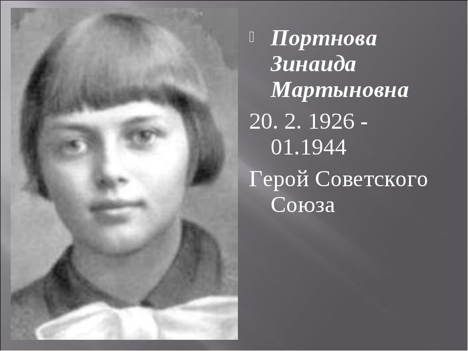 Портнова Зинаида Мартыновна 20. 2. 1926 - 01.1944 Герой Советского Союза