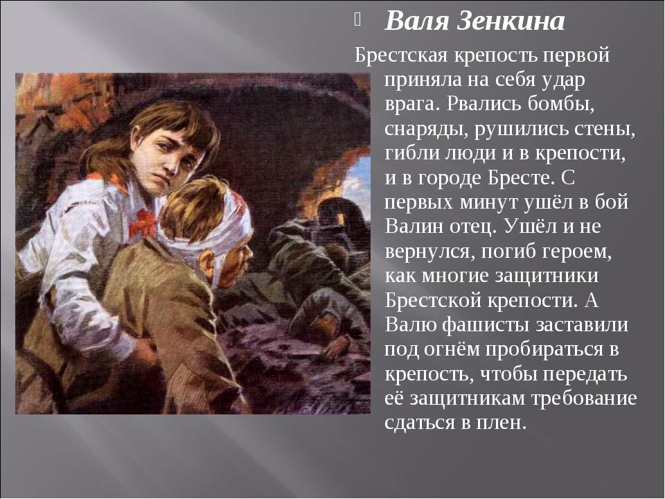 Валя Зенкина Брестская крепость первой приняла на себя удар врага. Рвались бо...