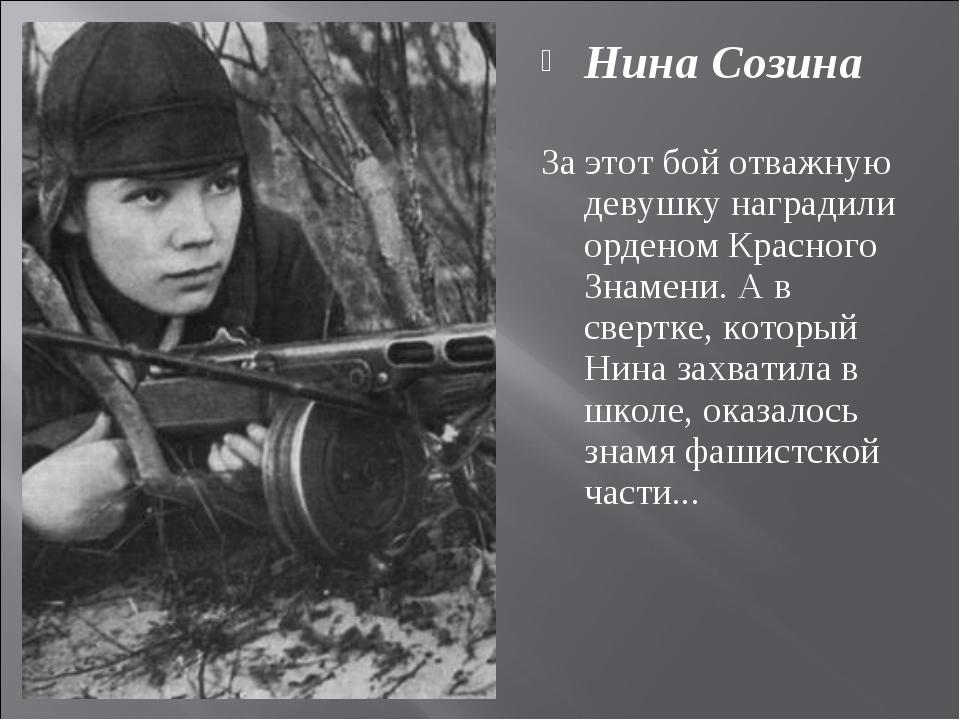Нина Созина  За этот бой отважную девушку наградили орденом Красного Знамени...