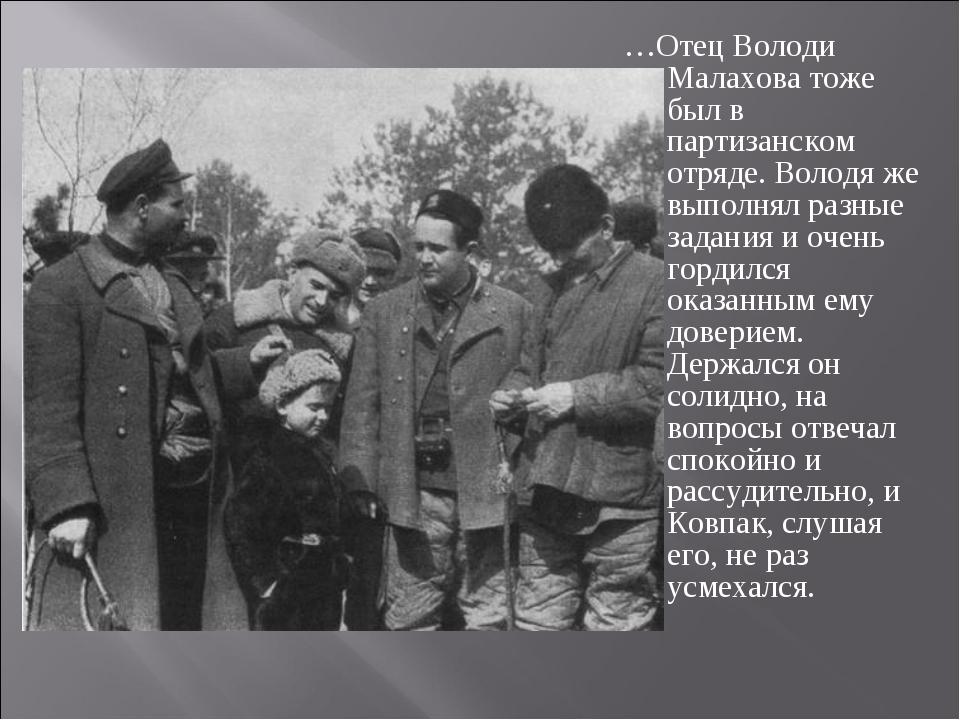 …Отец Володи Малахова тоже был в партизанском отряде. Володя же выполнял разн...