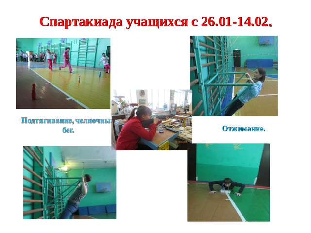 Спартакиада учащихся с 26.01-14.02. Отжимание.