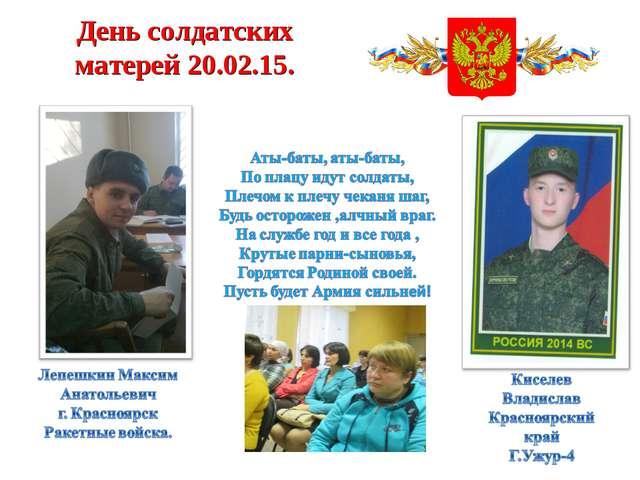 День солдатских матерей 20.02.15.