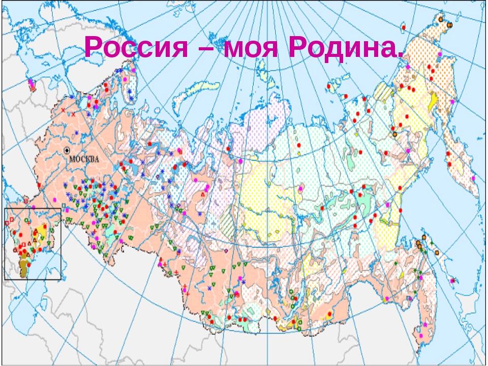 Россия – моя Родина.
