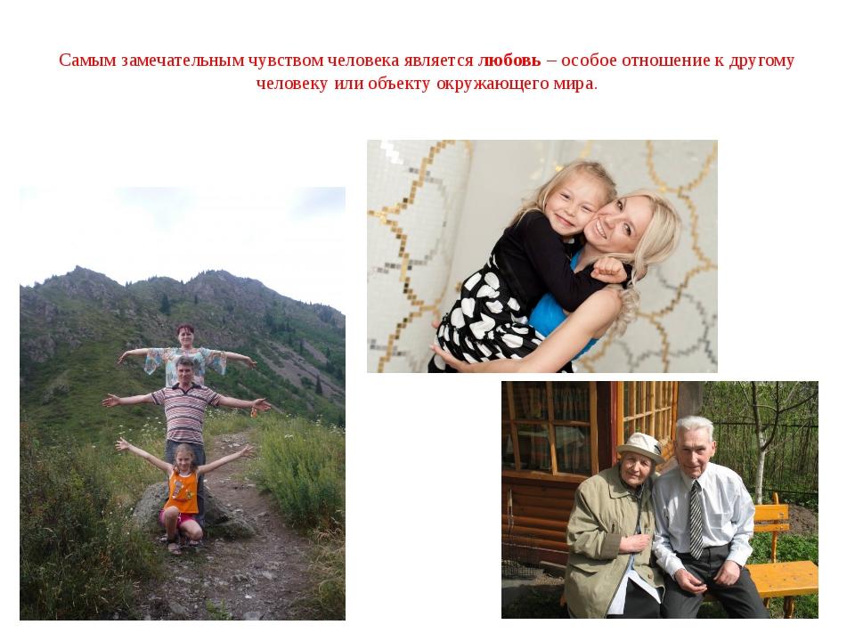 Самым замечательным чувством человека является любовь – особое отношение к др...