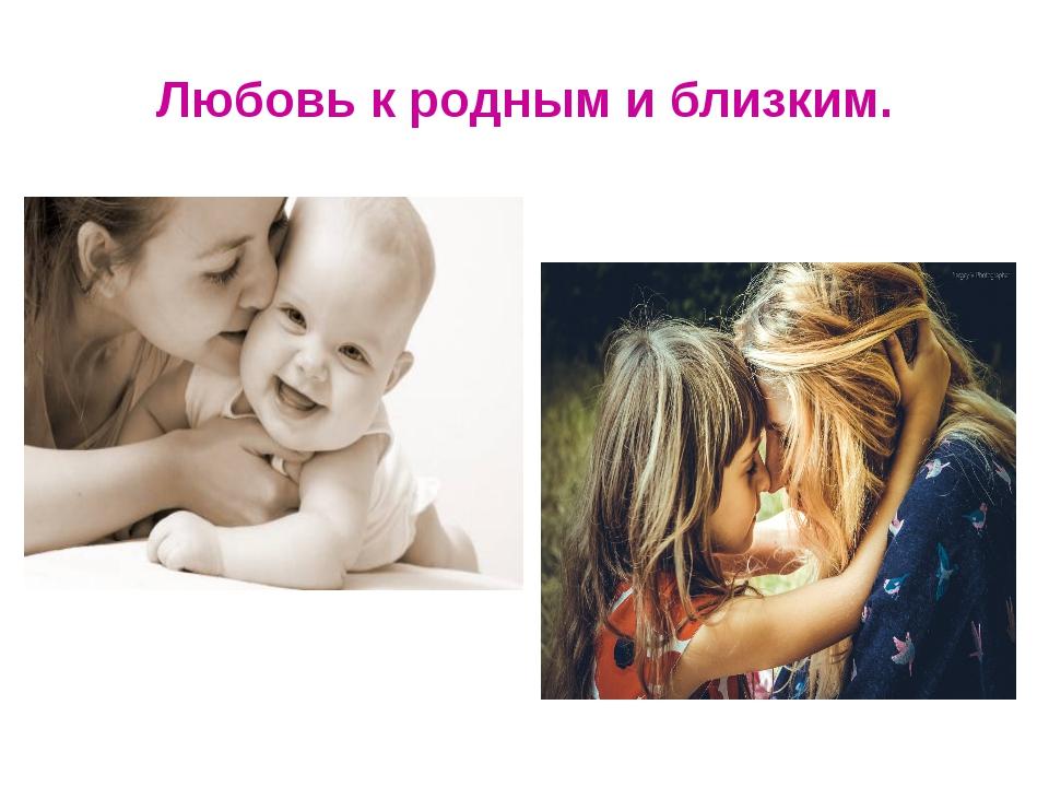 Любовь к родным и близким.