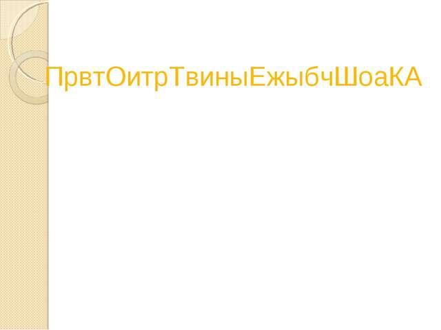 ПрвтОитрТвиныЕжыбчШоаКА