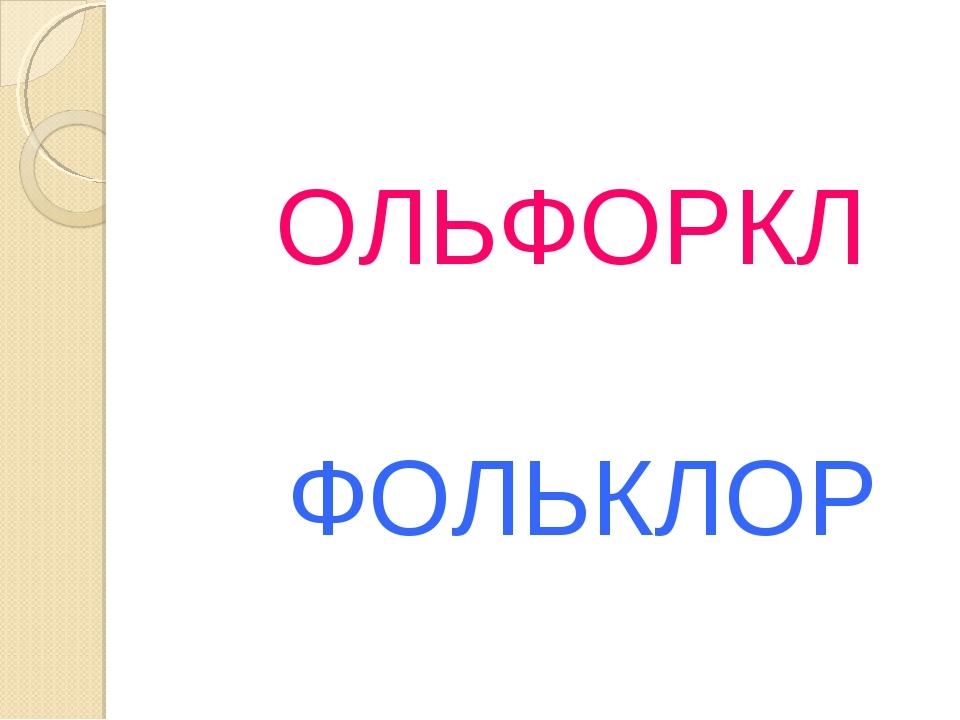 ОЛЬФОРКЛ ФОЛЬКЛОР